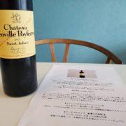 【ソムリエ・エクセレンス厳選サブスクリプション・頒布会】ワインを月に1度お届けいたします。