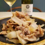 新玉ねぎと豚肉の炒め物とワインのペアリング