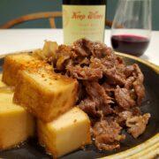 牛肉と厚揚げのスキ煮の作り方とワインのペアリング